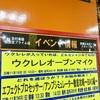 今日の横須賀店64