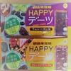 タリーズ「生ブラウニーバー」・UHA味覚糖「HAPPYデーツ」はホントに同じ?食べ比べてみました!