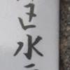 【葛飾区】水元猿町