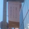 GINZA SIX(銀座6)のデパ地下でスイーツ食べてみた