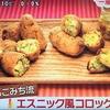 MOCO'Sキッチン レシピ【もこみち流 エスニック風コロッケ】