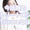 Toricore(トリコレ)生トリートメント!口コミと使い方をご紹介