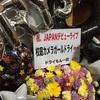 """校庭カメラガールドライ prologue oneman live """"through the wire"""" コウテカ3お披露目ライブに行ってきました@下北沢Three"""