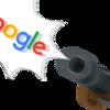 3日連続でGoogle砲に載ったらしいので記事を探してみました