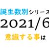 【数秘術】誕生数別、2021年6月に意識する事