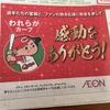 感謝セール開催中、北海道物産展に出店のおすすめ商品