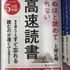 1日1冊30分!!!高速読書方法 アウトプット①
