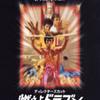 燃えよドラゴン (1973)