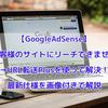 【Google AdSense】「お客様のサイトにリーチできません」→URL転送Plusを使って解決!