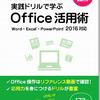 Officeの課題