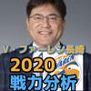 【Vファーレン長崎】2020移籍情報・スタメン予想(2/14時点)