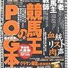 2007.05 競馬王のPOG本 2007-2008