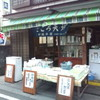 【ところてん】西村菓子店