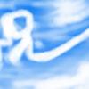 『実録 脱・貧乏家族』第41話 長男坊100日祭開催 料理人メダカの奥さん、本領発揮!