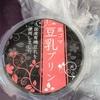 ご当地プリン:豆乳プリン(プルーン・黒ゴマ・白ごま)