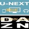 【徹底比較】人気サービス『U-NEXT』と『DAZN』はどちらがお得?【表付き】