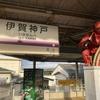 昨日は伊賀鉄道さんに行ってきました。