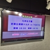 九州女子翼 定期公演第十九片 in TOKYO@AKIBAカルチャーズ劇場 レポート