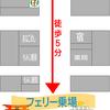 宮島駐車場 アキッパやってます!