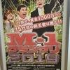 漫才クラブ M-1グランプリ1回戦に挑戦