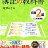 【合格体験談】簿記二級に合格できた勉強法