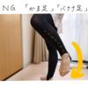 バレエでNGの「かま足・バナナ足」とは?