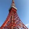 東京タワーとオタク