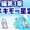 宇宙編第3章 [13]エスキモー星雲【攻略】にゃんこ大戦争