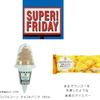 【スーパーフライデー】6月 どのアイスを選ぶのが正解? セブンイレブンPB商品 ソフトバンク