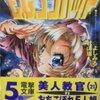 『「超ファミコン」プレゼンツ 高田馬場ゲームショー2014春』で「E.G.コンバット」の裏話が聞けるそうなので誰か聞いてきてください