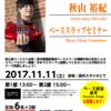 【ベーシスト必見】ベーススラップセミナー開催します!