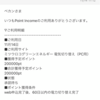 【太陽光発電】ミツウロコ承認!2万円ゲト!