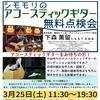 3月25日(土) アコースティックギター無料点検会を開催いたします!