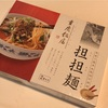 重慶飯店…に行った気になる担担麺