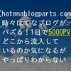 また、はてなブログがバズる!1日で5000PV・どこから流入しているのか気になるのだがわからない【hatenablog-parts.com】