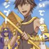 【ゲーム】おじさんが好きだけどオジマンディアスも好きだよ