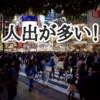 東京の人出が多い?…そりゃGoTo止めたら近場で楽しむよね。行動の種類ではなく「マスク無し会話」に気をつけよう!