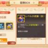 【検証】ゲーム初期に販売される限定BOXは本当にお得なのか?(冒険BOX編)