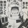 ワンピースブログ[三十七巻] 第356話〝トムさん〟