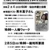 【33】2月4日、仙台で守大助さんの再審を求める集会やります!