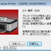 キャノンのプリンターMP640のB200エラー等を回避するには