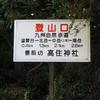 日本二百名山 英彦山登山