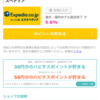 幹事様おすすめ♡エクスペディア予約で7000円ゲットのお得な裏技