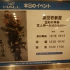 【観劇ログ】劇団壱劇屋「荒人神-Arabitokami-」