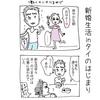 タイ生活スタート!&愛妻弁当@タイ漫画⑦