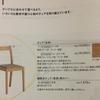 無印良品の家〜家具〜