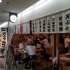 「天ぷら鉄板焼き しん家」大阪駅ビルならではの激安居酒屋@大阪駅第三ビル