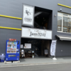 カレー番長への道 ~望郷編~ 第292回「Jam3281」
