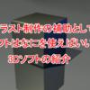 イラスト制作の補助として3Dソフトはなにを使えばいいか? 3Dソフトの紹介