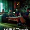 映画感想:「メタモルフォーゼ/変身」(55点/オカルト)